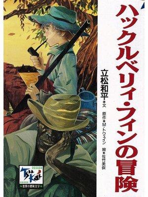 cover image of ハックルベリィ・フィンの冒険