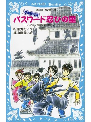 cover image of パスワード忍びの里 パソコン通信探偵団事件ノート18: 本編