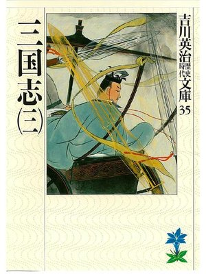 cover image of 三国志(三)