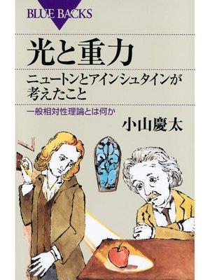 cover image of 光と重力 ニュートンとアインシュタインが考えたこと 一般相対性理論とは何か