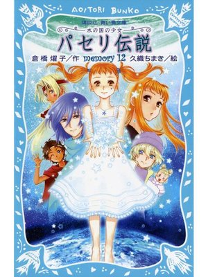 cover image of パセリ伝説 水の国の少女 memory 12: 本編