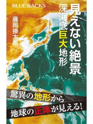 cover image of 見えない絶景 深海底巨大地形: 本編