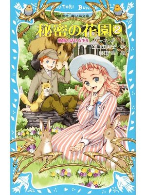 cover image of 秘密の花園2 動物と話せる少年: 本編
