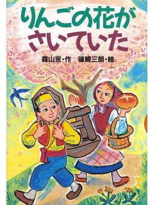 cover image of りんごの花がさいていた: 本編