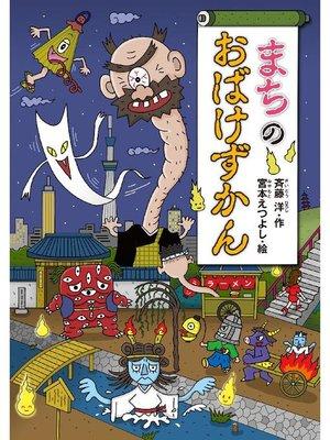 cover image of まちのおばけずかん: 本編