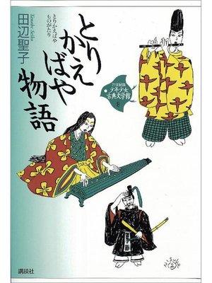 cover image of とりかえばや物語