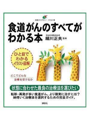 cover image of 食道がんのすべてがわかる本