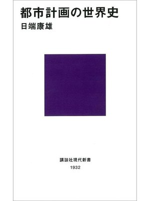 cover image of 都市計画の世界史