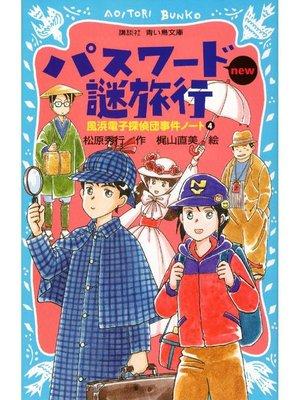 cover image of パスワード謎旅行 new(改訂版) 風浜電子探偵団事件ノート4: 本編
