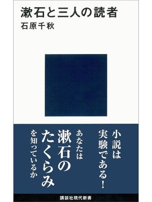 cover image of 漱石と三人の読者