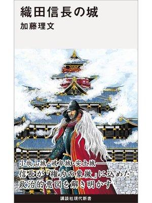 cover image of 織田信長の城