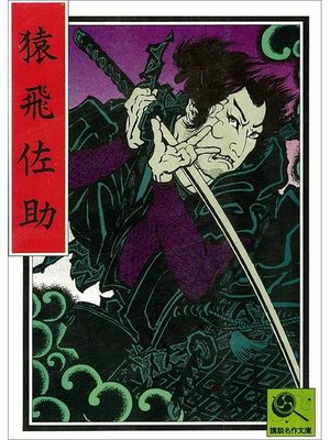 cover image of 講談名作文庫9 猿飛佐助