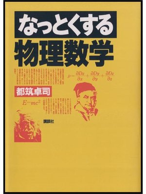 cover image of なっとくする物理数学