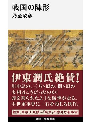 cover image of 戦国の陣形
