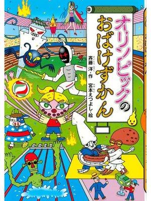 cover image of オリンピックのおばけずかん: 本編