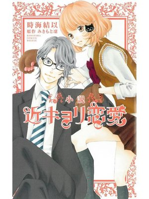 cover image of 小説 近キョリ恋愛