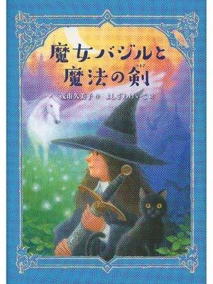 cover image of 魔女バジルと魔法の剣: 本編