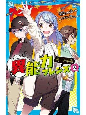 cover image of 異能力フレンズ(2) 呪いの手紙: 本編