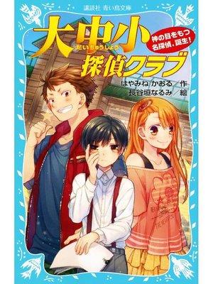 cover image of 大中小探偵クラブ -神の目をもつ名探偵、誕生!-: 本編
