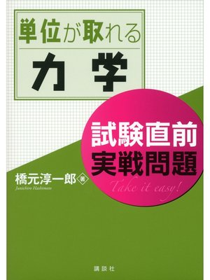 cover image of 単位が取れる力学 試験直前実戦問題