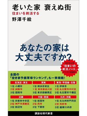 cover image of 老いた家 衰えぬ街 住まいを終活する: 本編