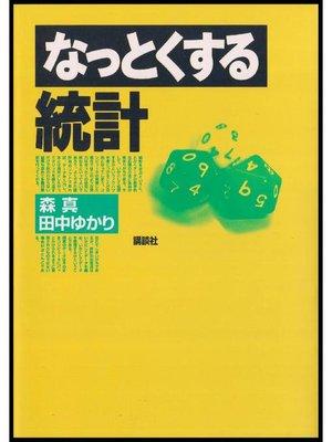 cover image of なっとくする統計