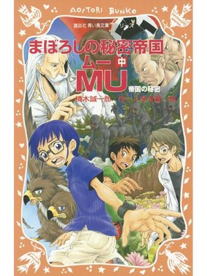 cover image of まぼろしの秘密帝国MU (中) 帝国の秘密: 本編