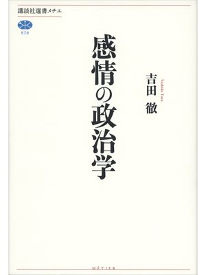 cover image of 感情の政治学