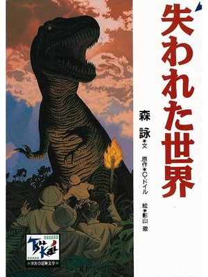 cover image of 失われた世界