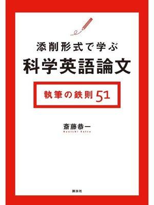 cover image of 添削形式で学ぶ科学英語論文 執筆の鉄則51: 本編