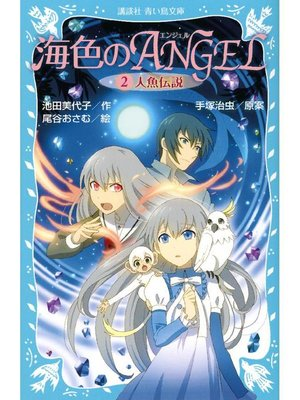 cover image of 海色のANGEL 2 人魚伝説: 本編