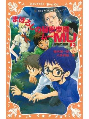 cover image of まぼろしの秘密帝国MU (上) 帝国の陰謀: 本編