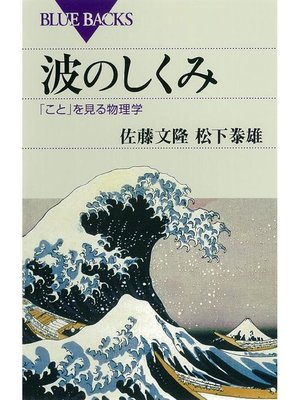 cover image of 波のしくみ 「こと」を見る物理学