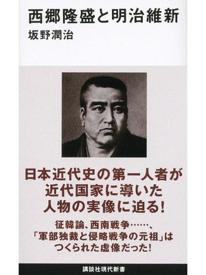 cover image of 西郷隆盛と明治維新: 本編