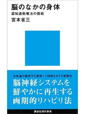 cover image of 脳のなかの身体 認知運動療法の挑戦: 本編