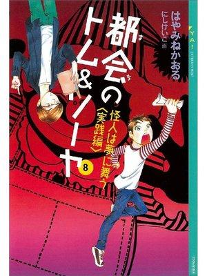 cover image of 都会のトム&ソーヤ(8) 《怪人は夢に舞う 〈実践編〉》