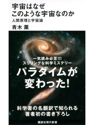 cover image of 宇宙はなぜこのような宇宙なのか 人間原理と宇宙論