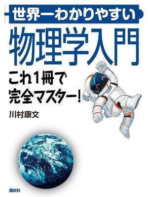 cover image of 世界一わかりやすい物理学入門 これ1冊で完全マスター!: 本編