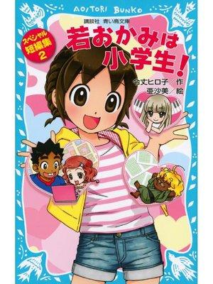 cover image of 若おかみは小学生! スペシャル短編集2: 本編