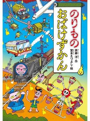 cover image of のりものおばけずかん: 本編