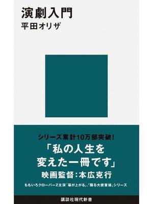 cover image of 演劇入門: 本編
