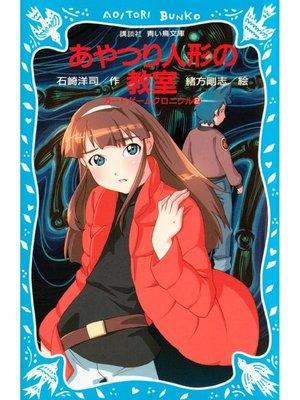 cover image of あやつり人形の教室 カードゲームクロニクル(2): 本編