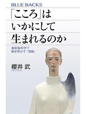 cover image of 「こころ」はいかにして生まれるのか 最新脳科学で解き明かす「情動」: 本編