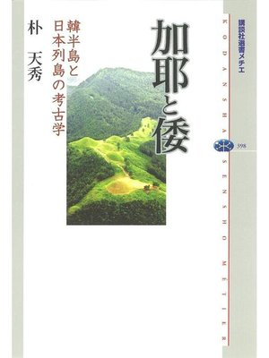 cover image of 加耶と倭 韓半島と日本列島の考古学