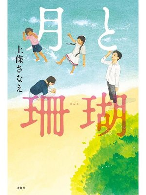 cover image of 月と珊瑚: 本編