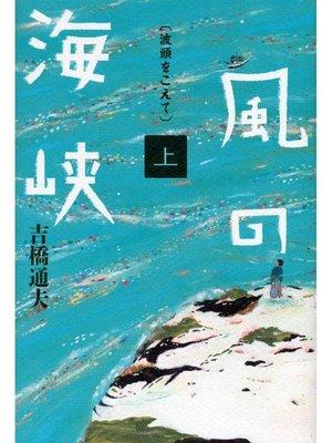 cover image of 風の海峡 上 波頭をこえて: 本編