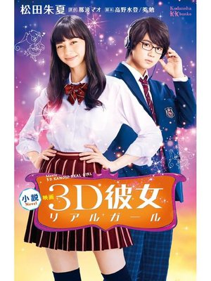 cover image of 小説 映画 3D彼女 リアルガール: 本編