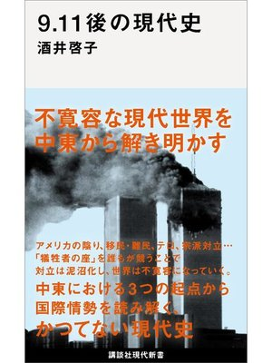 cover image of 9.11後の現代史