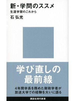 cover image of 新・学問のススメ 生涯学習のこれから: 本編