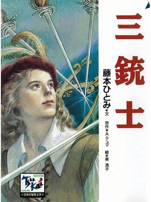 cover image of 三銃士